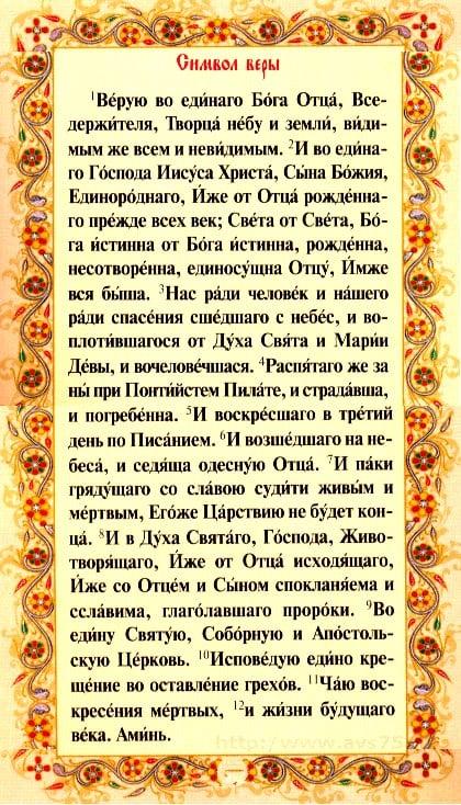 Символ веры - текст с ударениеми